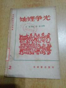 妯娌争光【正版 1948年出版印刷】