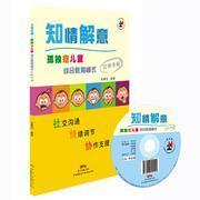 知情解意:孤独症儿童综合教育模式应用手册(附光盘)  9787830083151