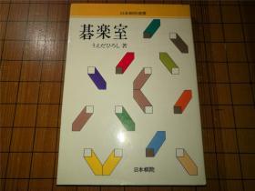 【日本原版围棋书】棋乐室
