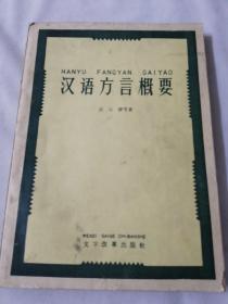 汉语方言概要
