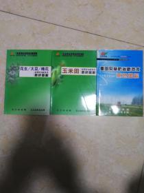 除草剂图解(3册)