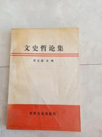 作者签赠本《文史哲论集》1990年1版1印,印1000册。