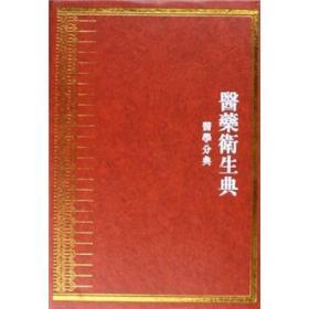 中华大典·医药卫生典:医学分典:诊法总部