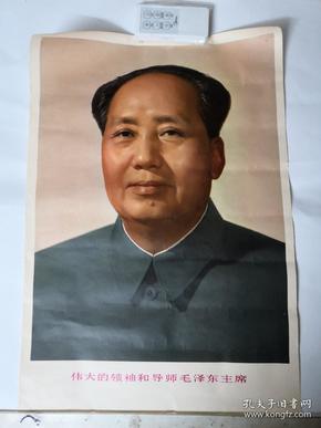 偉大的領袖和導師毛澤東主席