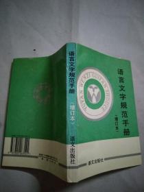 语言文字规范手册 增订本