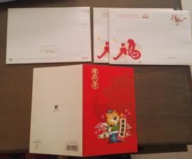 2006年包头市包钢60分信封30枚和2010年贺年信封3套附一张贺年卡