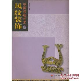 中国传统艺术 生肖纹样
