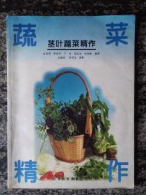 茎叶蔬菜精作