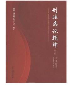 刑法总论精释(第2版)