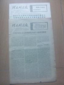 河南科技报 1976年2月25日丶4月4日丶20日丶28曰丶5月4日丶12日丶20日丶28日共8期(毎期10元,可单期选购)