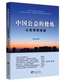 中国公益的修炼(从优秀到卓越) 【未开封】