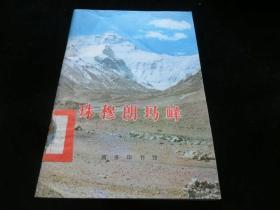 珠穆朗玛峰--地理知识读物