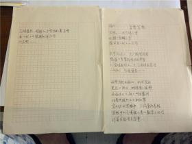 B0667先锋诗人、自由作家海上诗稿手迹2页