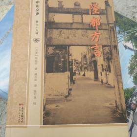 隆都方言:中山文史69