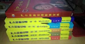 严介和新论语1——5部全,附带光盘DvD4张,第一、二、三、四、五部全 、