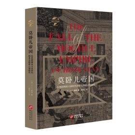 华文全球史001·莫卧儿帝国:从奥朗则布大帝时代到莱克勋爵占领德里