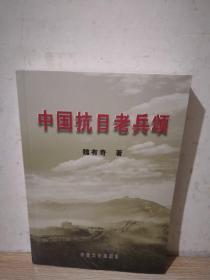 中国抗日老兵颂