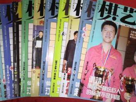 棋艺(象棋)2014年1~12期 全 12本合售