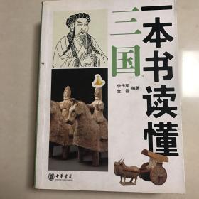 一本书读懂三国