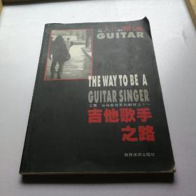 吉他歌手之路【从入门到精通】 书脊有点开裂