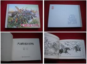 《大破连环马》,50开精装叶之浩绘,连环画2011.10一版一印,5308号,连环画