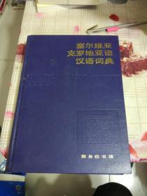 塞尔维亚 克罗地亚语 汉语词典