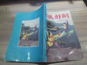 狂侠邪剑【1---4册】