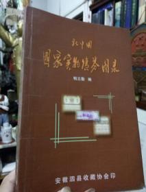 新中国国家实物债券图录(铜版彩印,图文并茂)