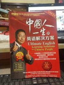 中国人一生的英语解决方案