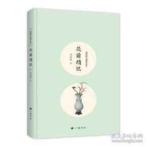 周瘦鹃自编精品集:花前琐记(精装)9787555411451(181994)
