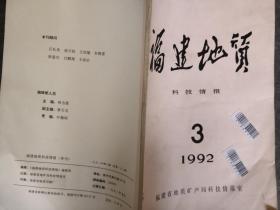 福建地质 1992 3