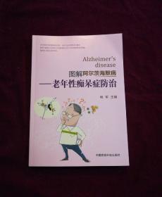 图解阿尔茨海默病老年性痴呆症防治