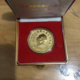 毛泽东诞辰百周年纪念 纪念章