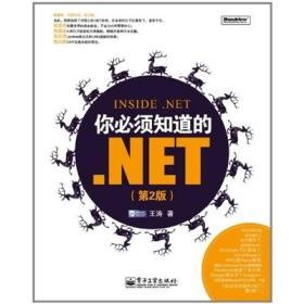 你必须知道的.NET