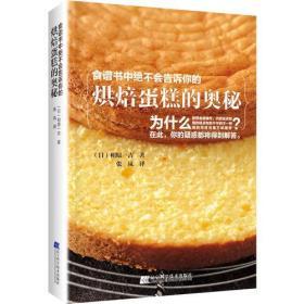 正版】食谱书中绝不会告诉你的烘焙蛋糕的奥秘