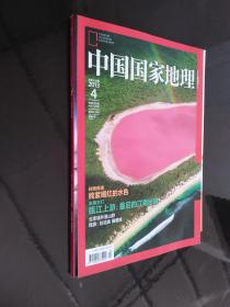 中国国家地理 2013.4