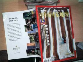 中国国家地理2011.04(总第606期)/