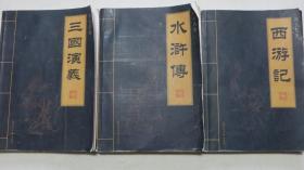 四大名著《三国演义》《西游记》《水浒传》3册合售(缺《红楼梦》)
