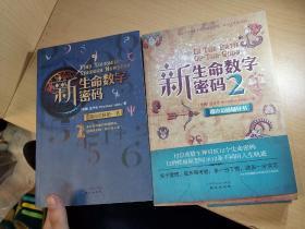 新生命数字密码1、2双册