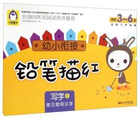 写字(2部首+常见汉字学前3-6岁)/幼小衔接铅笔描红