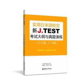 新J.TEST实用日本语检定考试大纲与真题演练(DE级、FG级)