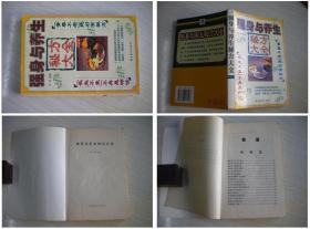 《强身与养生》,32开林涛著,岭南1998.1出版,6175号,图书