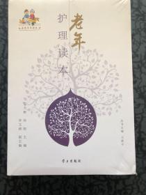 老年护理读本/金色年华读本