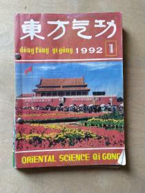 东方气功 1992年 1-6杂志