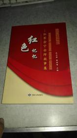《红色记忆---红军会宁会师故事集》