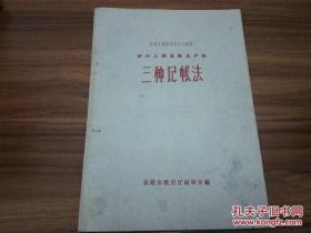 《安徽省初级中学试用教材 农村人民公社生产队 三种记账法》