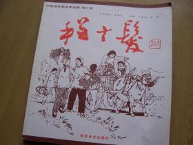 中国连环画名家经典 程十发   【名家连环画 】 12开.品相好【B--10】