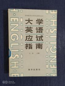《高等教育自学考试辅导丛书:大学英语应试指南》