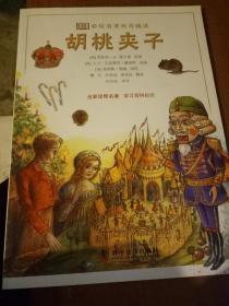 DK彩绘名著科普阅读:胡桃夹子.侠盗罗兵汉(2本和售)