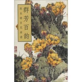 群芳百韵:陈永锵百花画谱
